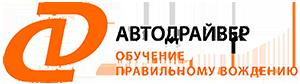 Автодрайвер - автошкола в Москве и Московской области. +7 (495) 960-09-95